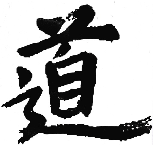superior man taoism The tao is a fundamental idea in most chinese philosophical schools in taoism, however, it denotes the principle that is the source.